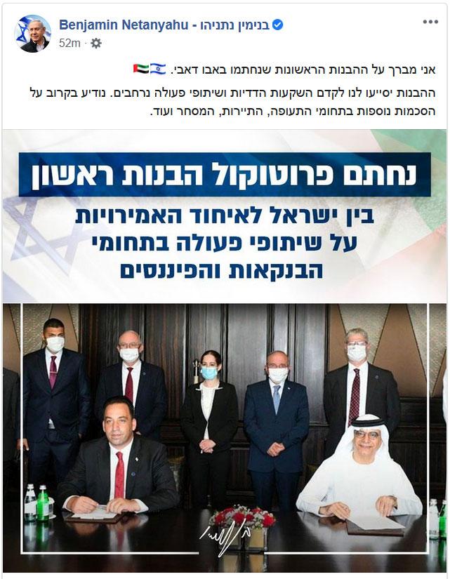 נתניהו מכריז על שיתוף פעולה פיננסי ובנקאי בין ישראל לאמירויות. צילום מסך.
