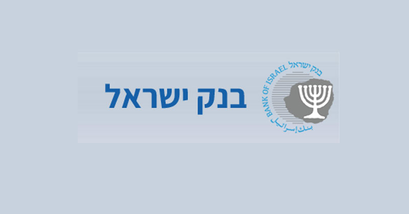 """בנק ישראל מפרסם דו""""ח לגבי שוק האשראי"""
